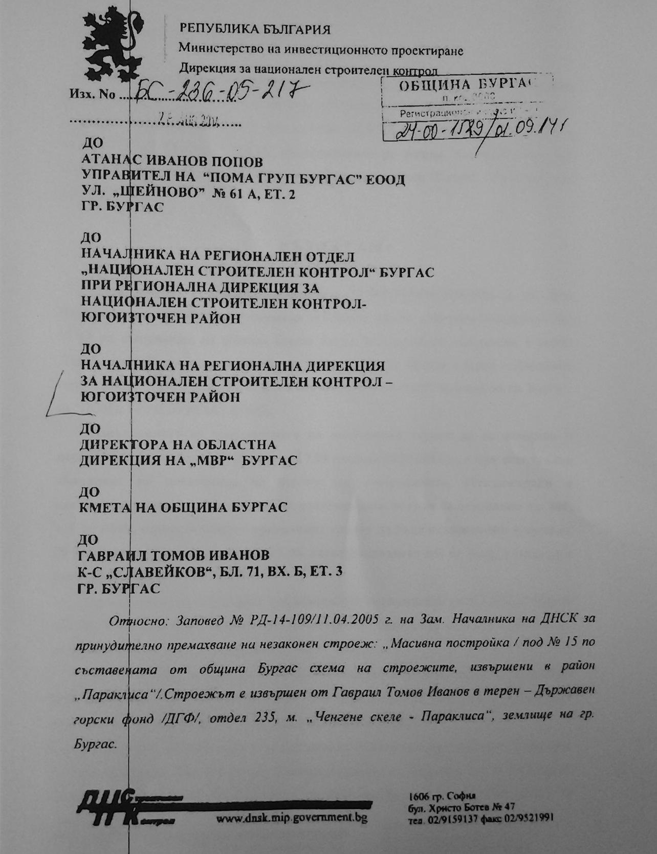 Възлагателно писмо ДНСК 1