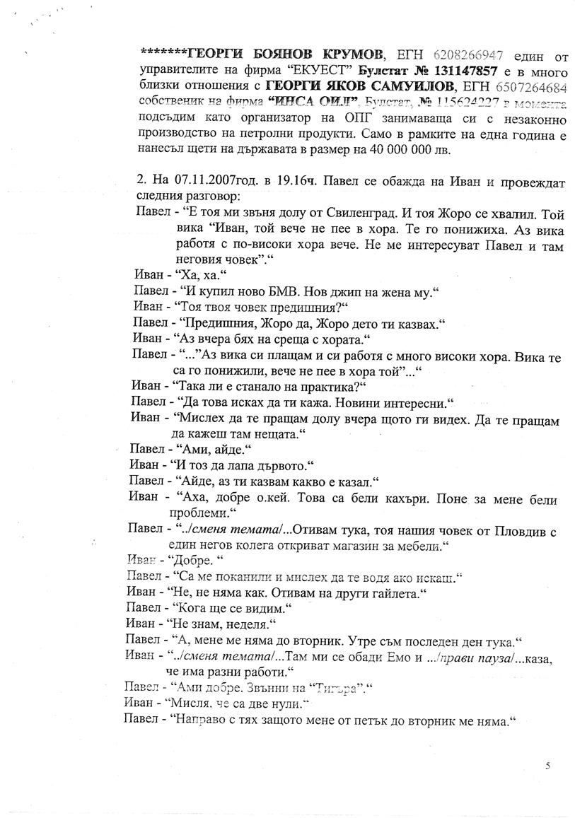 spravka_page_05
