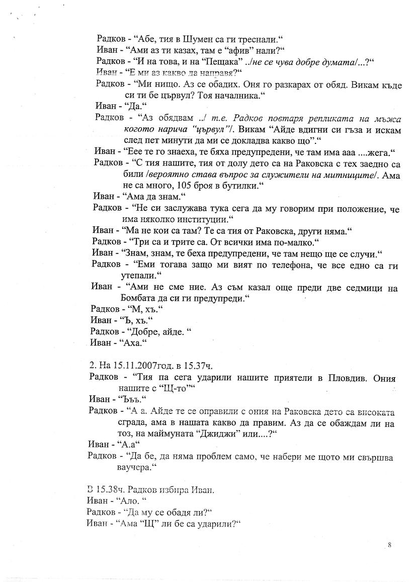 spravka_page_08
