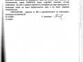 peevski-krusteva-isk-zavezhdane_page_3