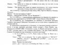 spravka_page_03