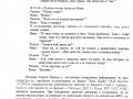 spravka_page_10