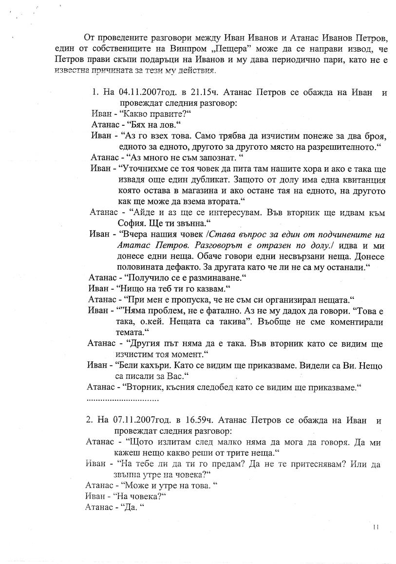 spravka_page_11