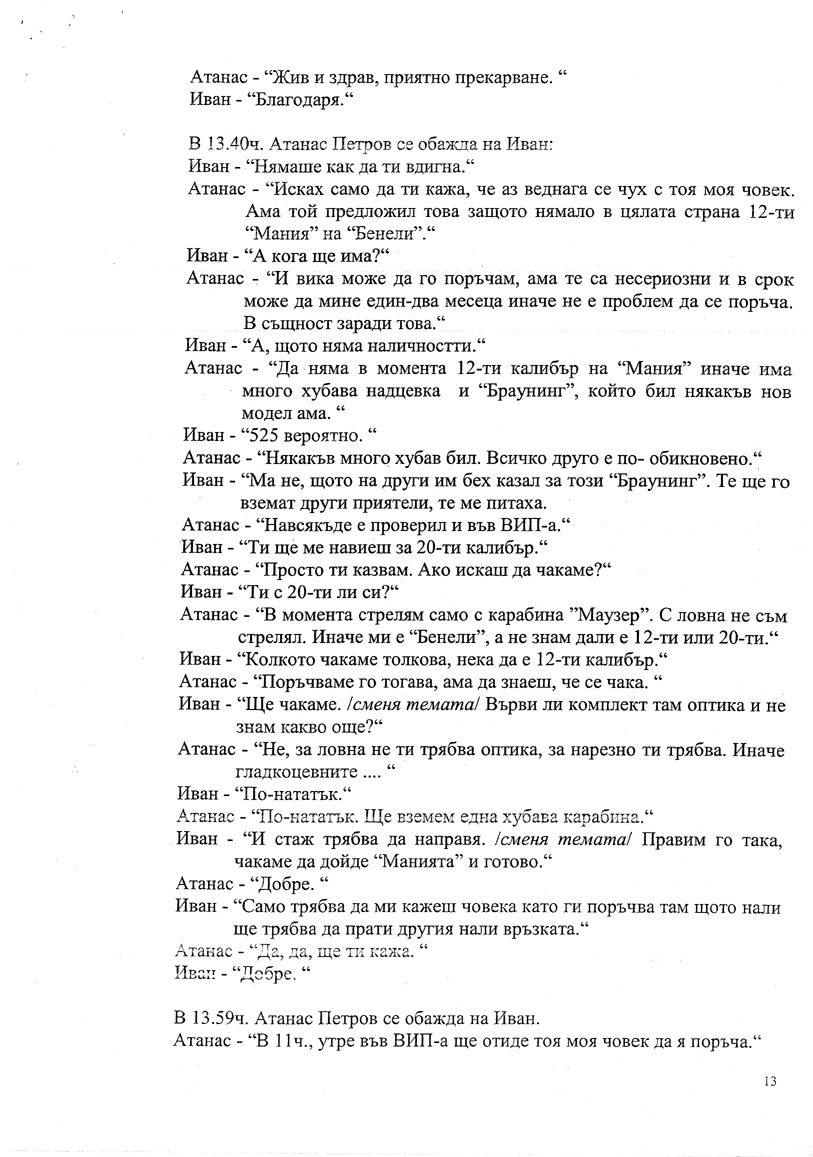 spravka_page_13
