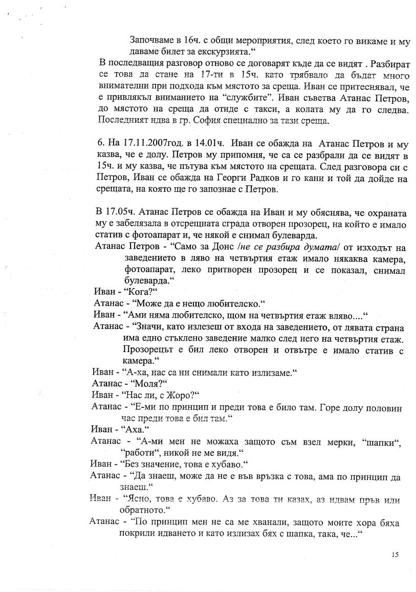 spravka_page_15