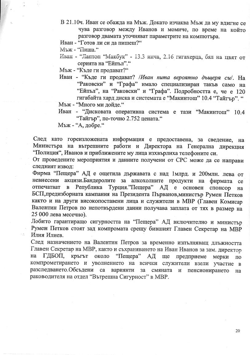 spravka_page_20