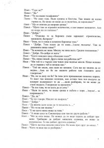 spravka_page_04
