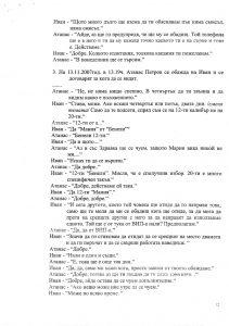 spravka_page_12