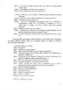 spravka_page_16