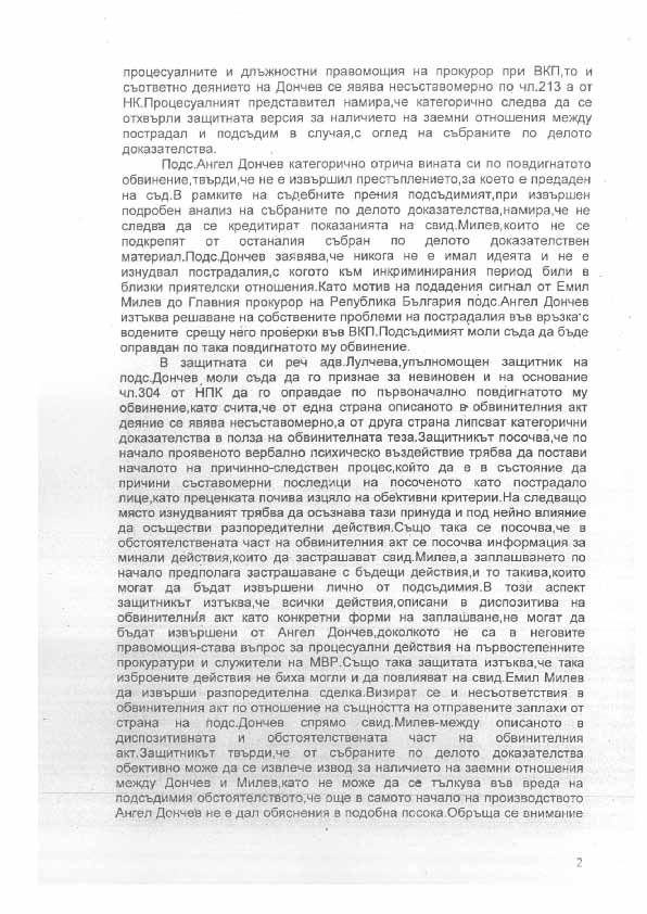 angel_donchev_page_02