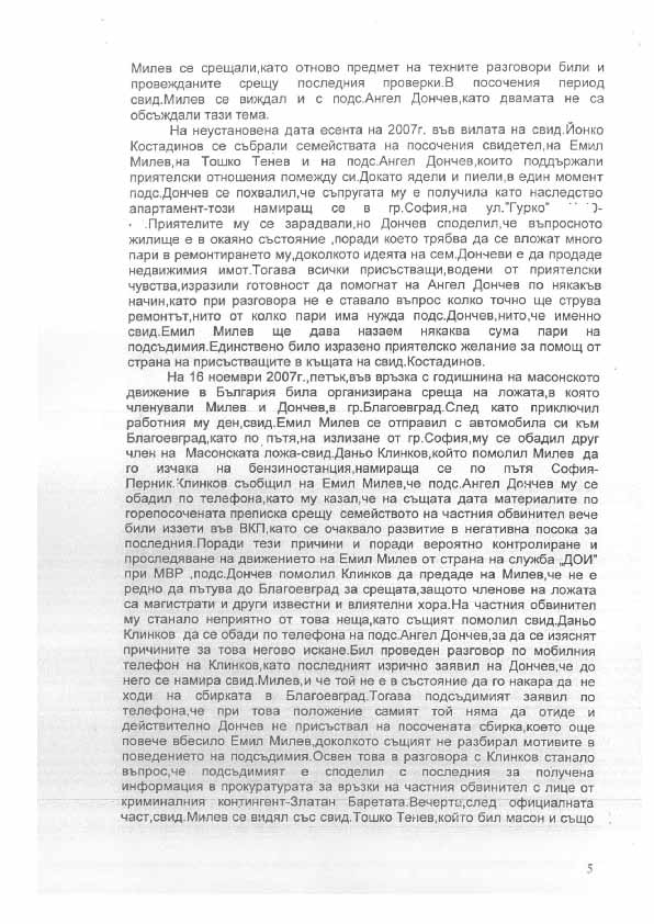 angel_donchev_page_05