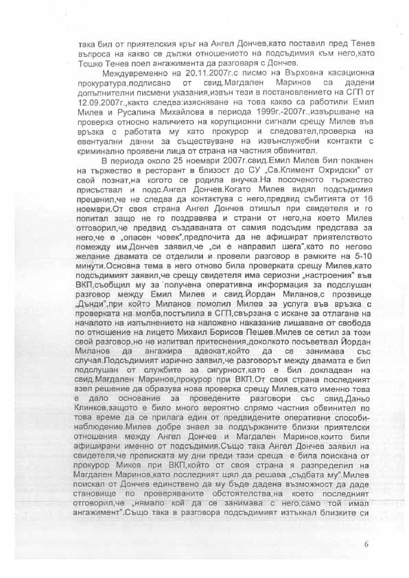 angel_donchev_page_06