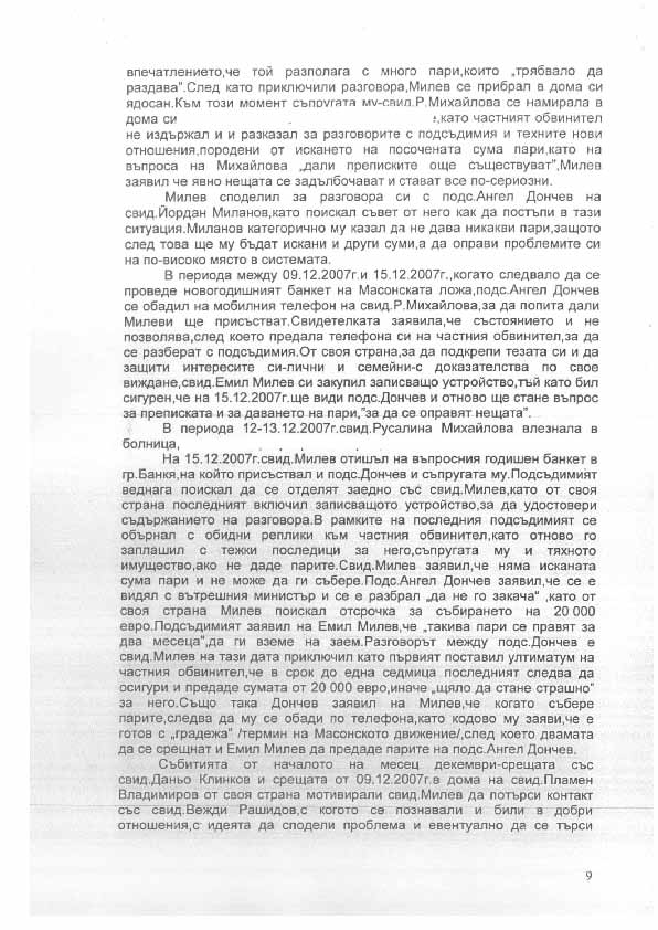 angel_donchev_page_09