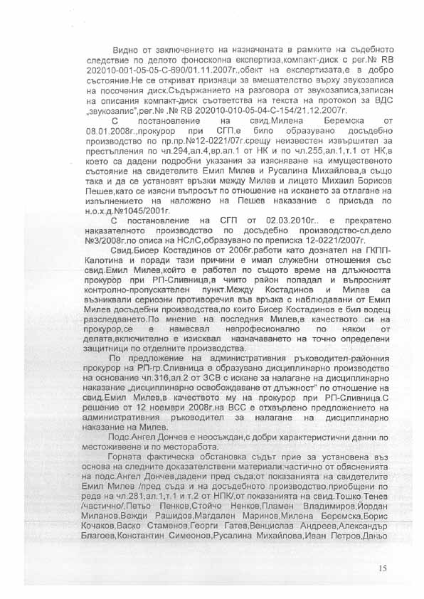angel_donchev_page_15