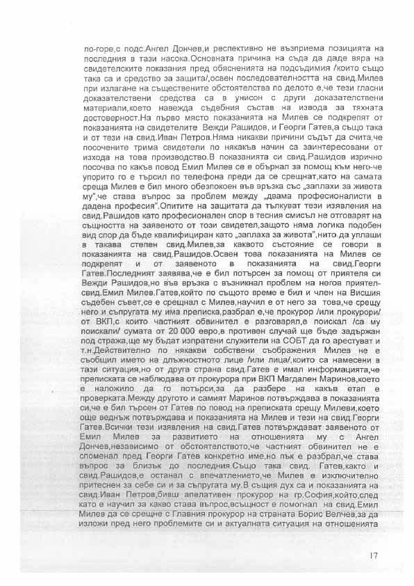 angel_donchev_page_17
