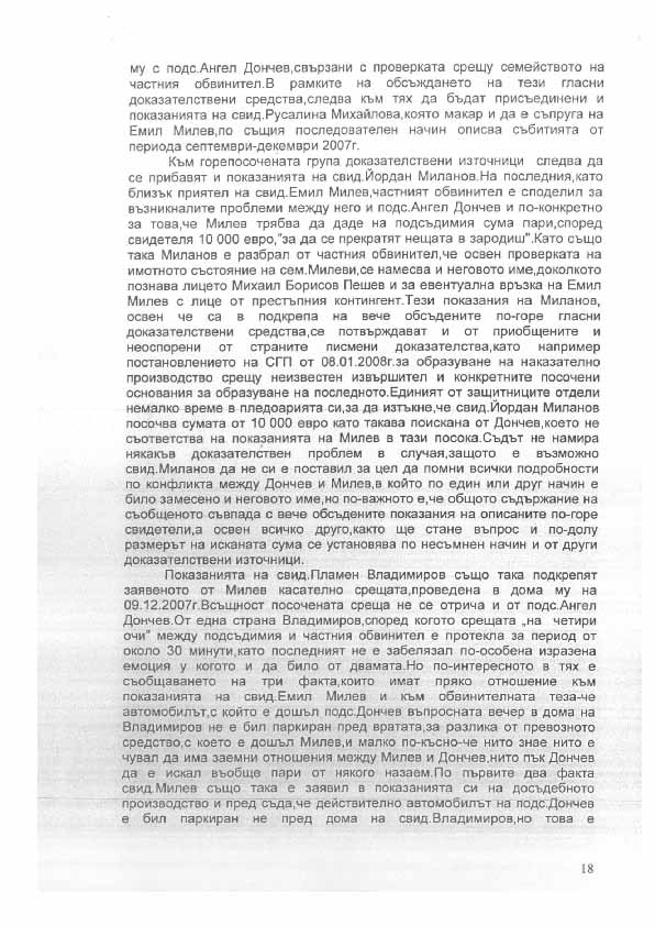 angel_donchev_page_18