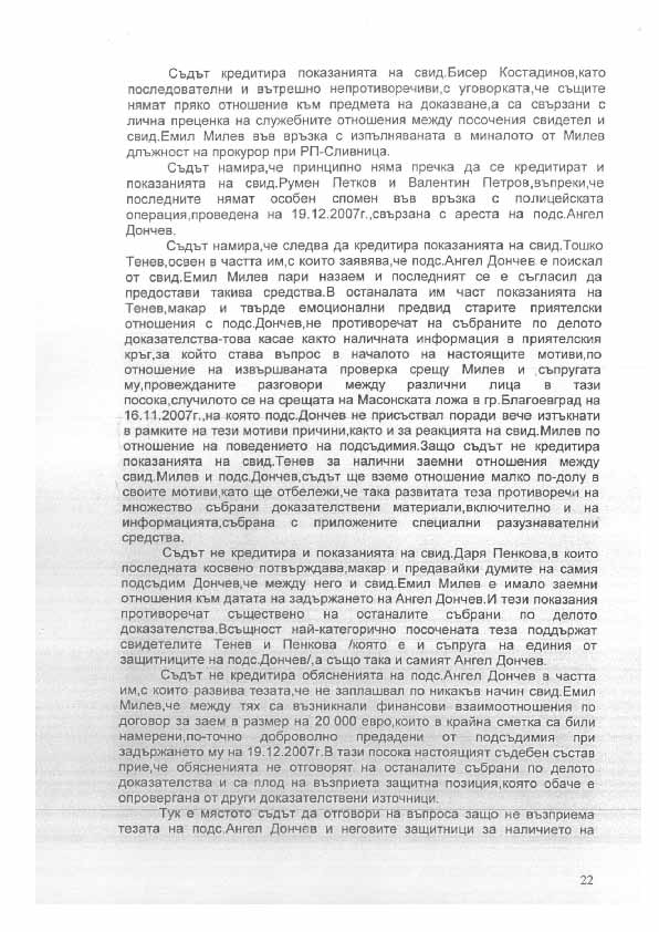 angel_donchev_page_22