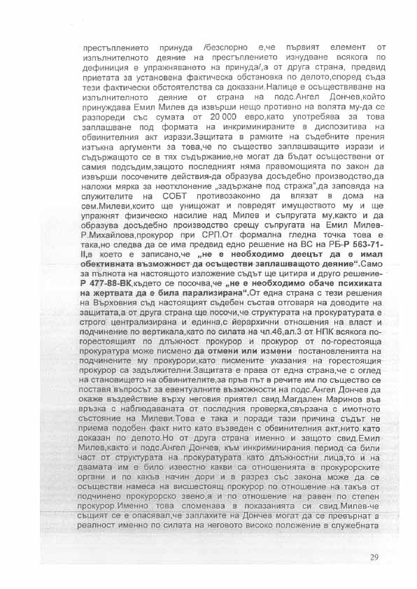 angel_donchev_page_29