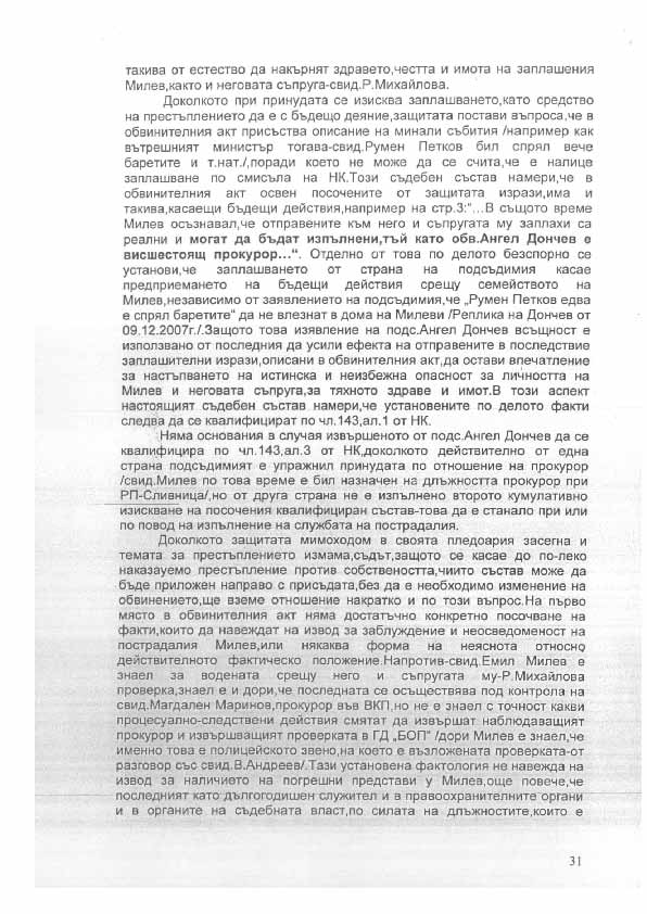 angel_donchev_page_31
