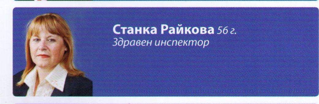 snimka_Stanka_Raikova