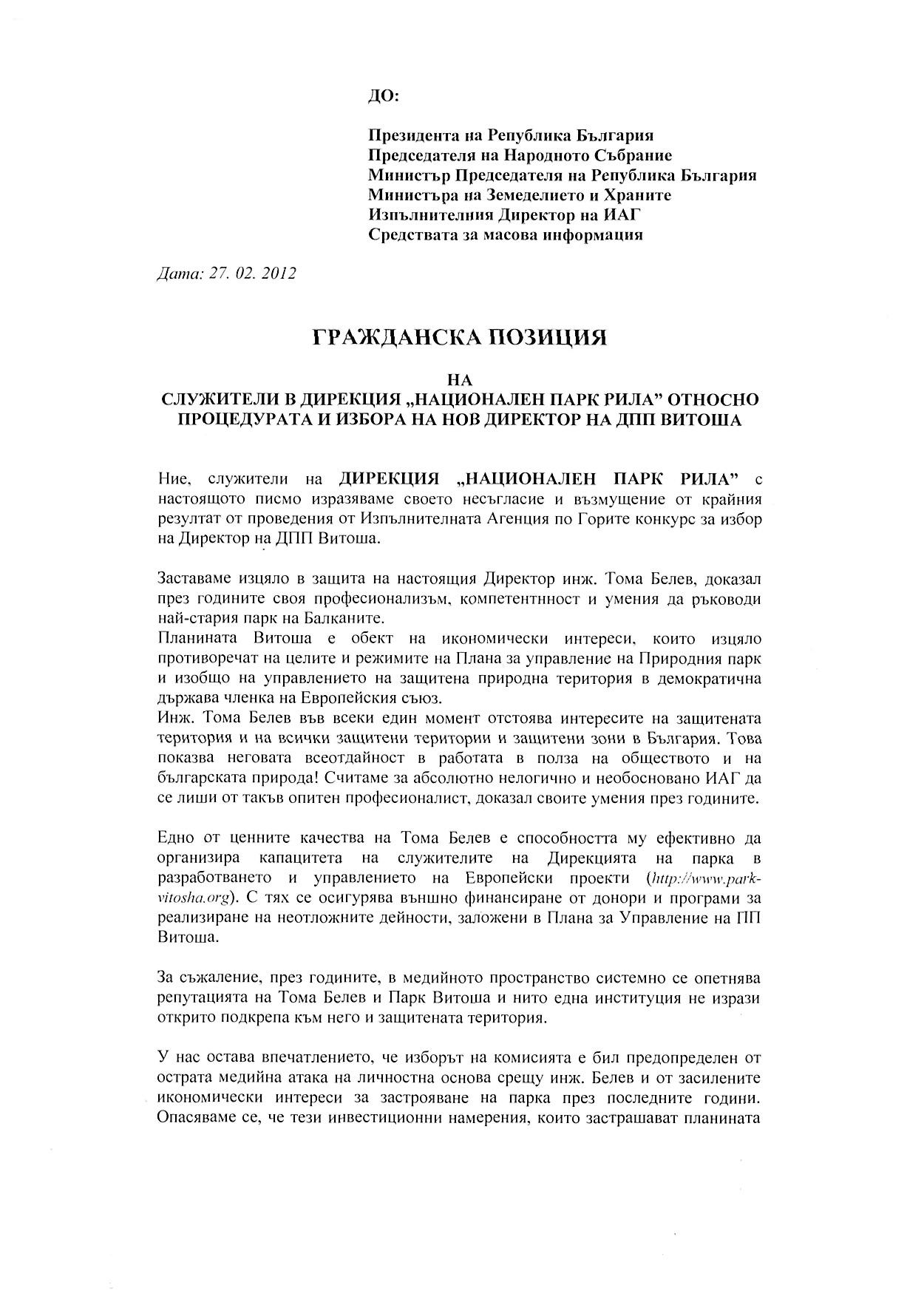 Pismo-Director-PP-Vitosha_DNP_Rila-1