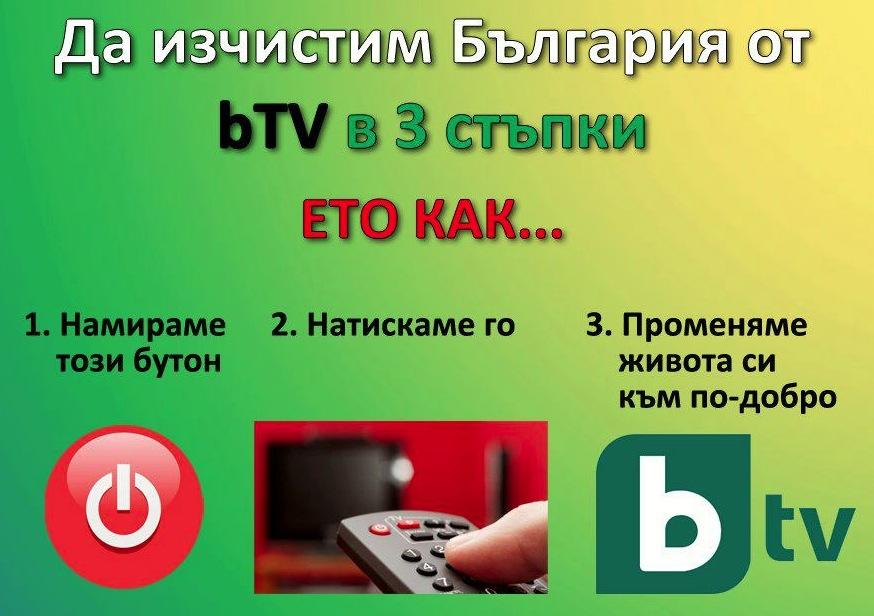 Шефката на bTV с 190400 акции в банката на Цеко Минев