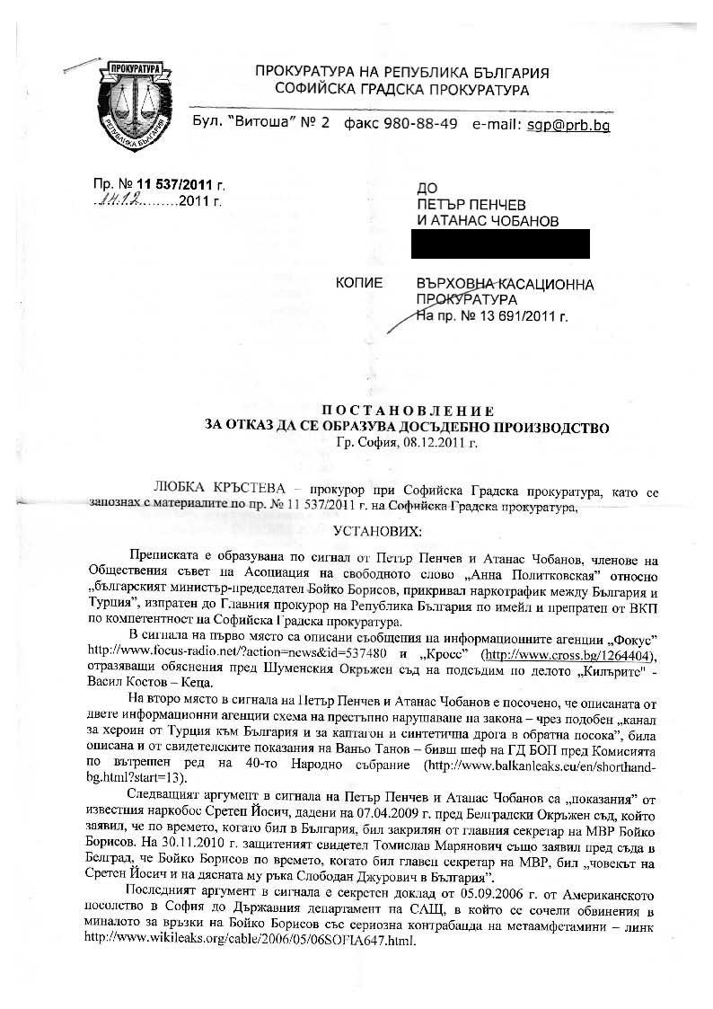 Прокуратурата няма да разследва криминалното минало на Борисов заради изтекла давност