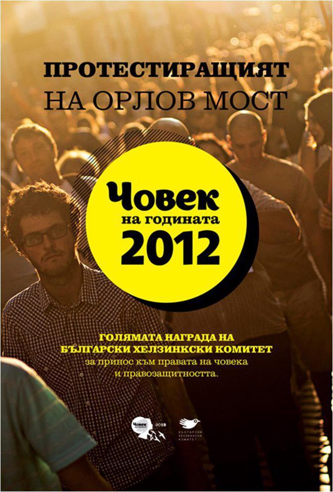 orlov-most