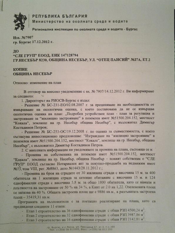 riosv-sle-2012-1