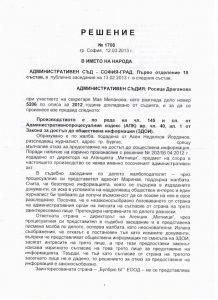 reshenie-1708-13-as-sofia-1