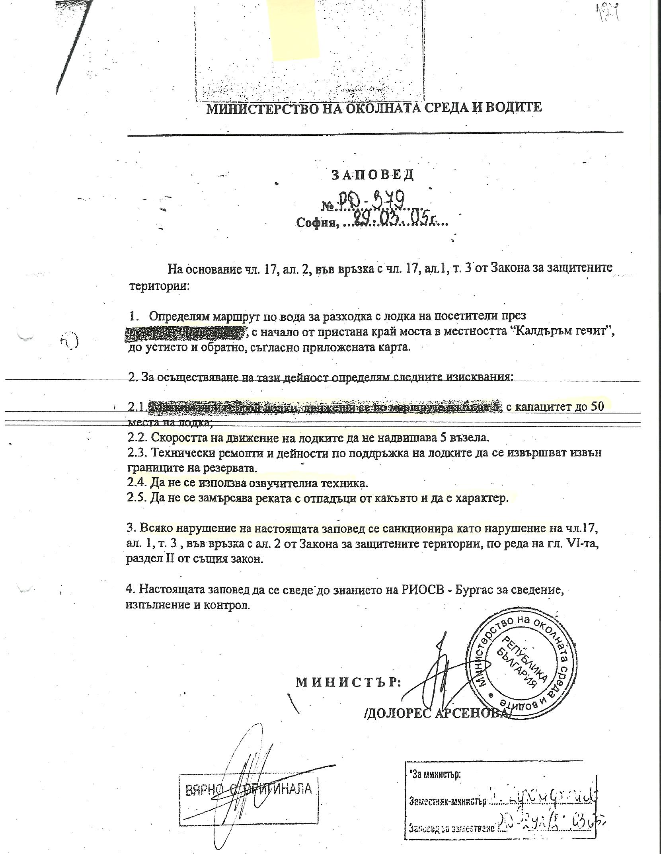 zapoved_MOSV_2005