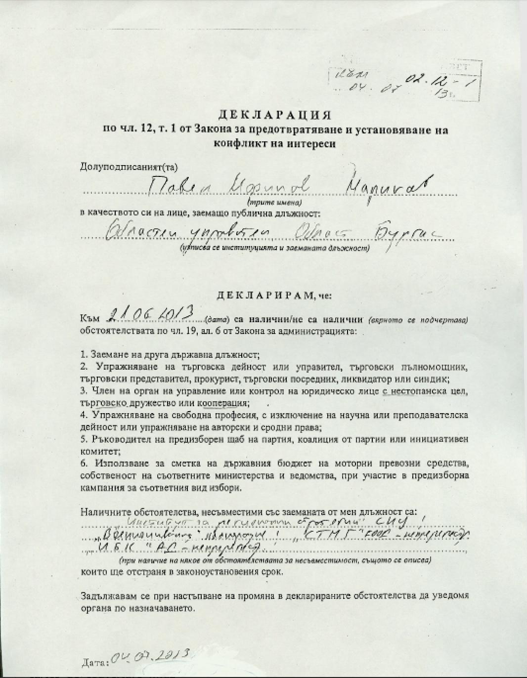 marinov-dekl-1