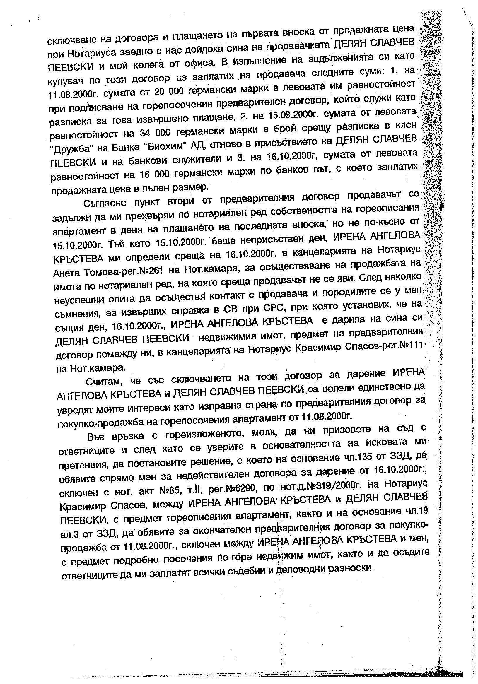 peevski-krusteva-isk-zavezhdane_page_2