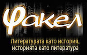 Fakel