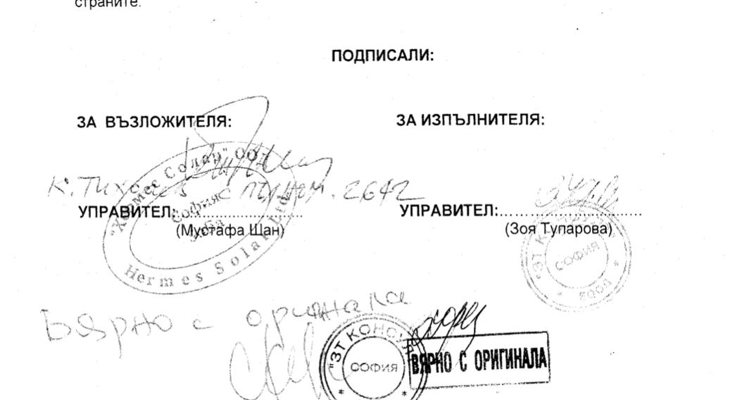 """Подписът на Тихолов като пълномощник на """"Хермес Солар"""""""