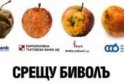 """Тихомълком наляха още 900 млн. обществени пари на """"гнилата ябълка"""" ПИБ"""