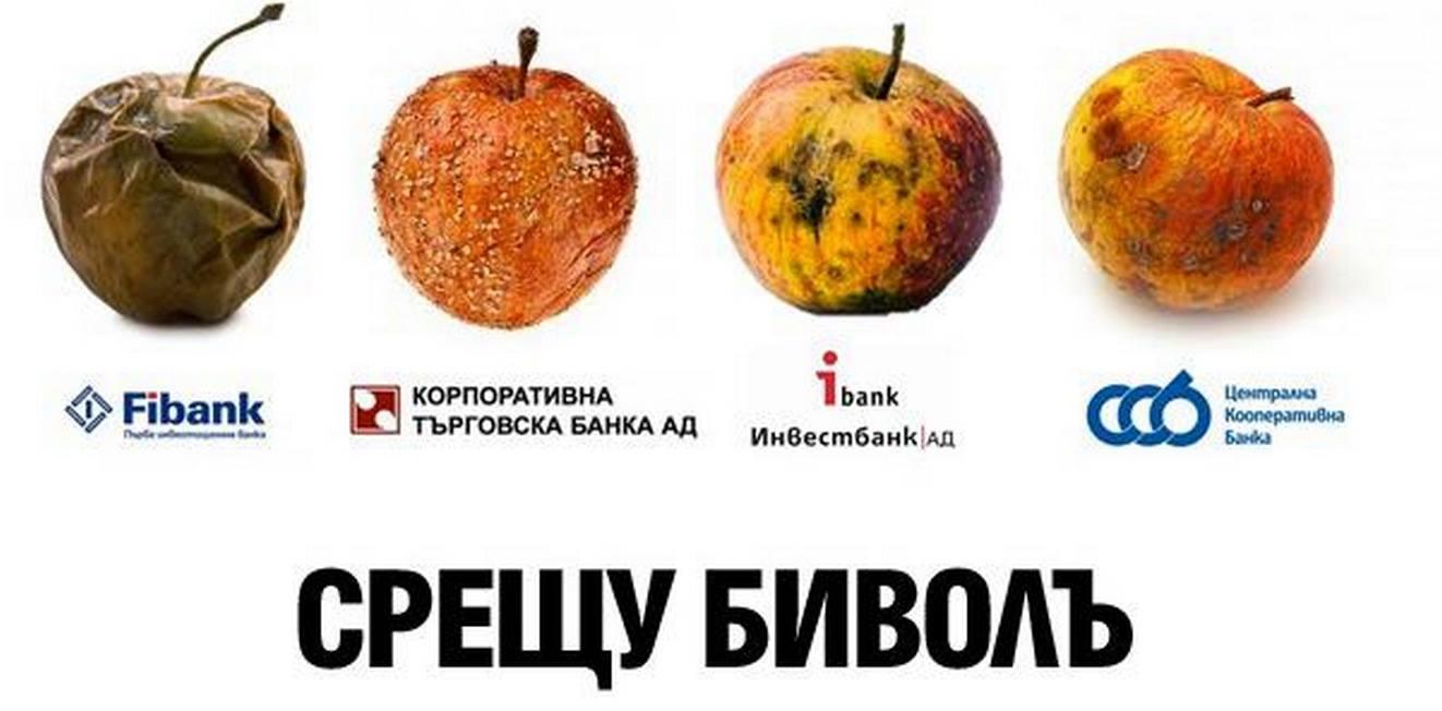 https://bivol.bg/wp-content/uploads/2014/11/gnili-yabulki.jpg