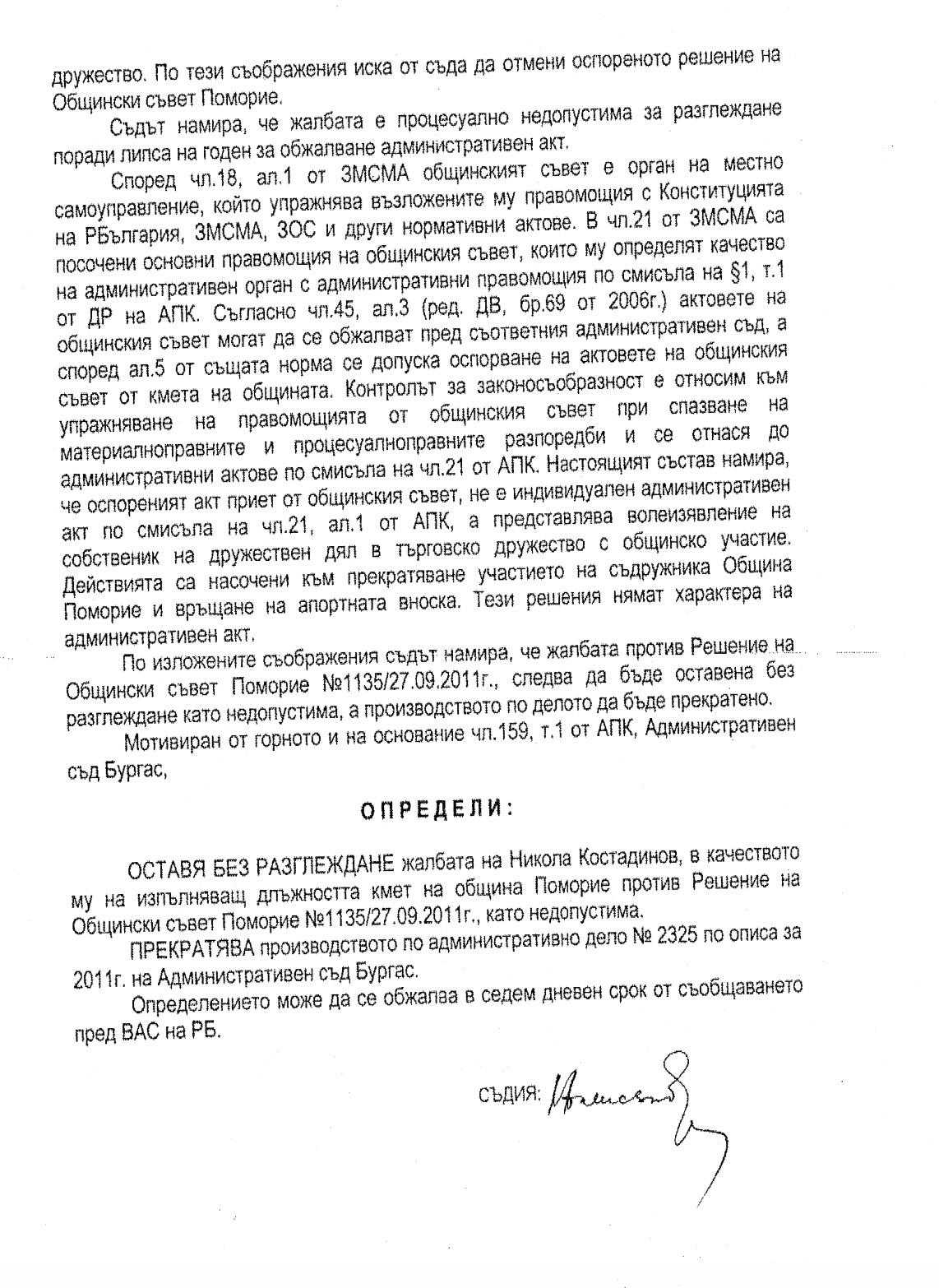Кметът на Поморие легитимира международни шмекери