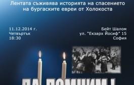 """Център """"Алеф"""" представя филма """"Да помним"""" в София"""