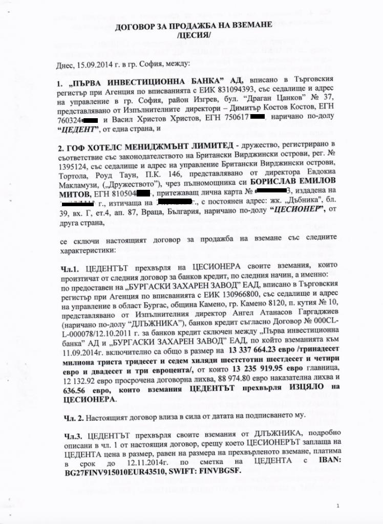 Кредит от 35 млн. евро е цедиран от ПИБ на офшорка управлявана от неин служител след като е станал предсрочно изискуем.