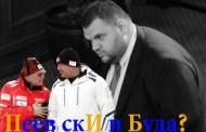 Мръсната кампания на медиите на Пеевски срещу Биволъ навлиза в нова фаза