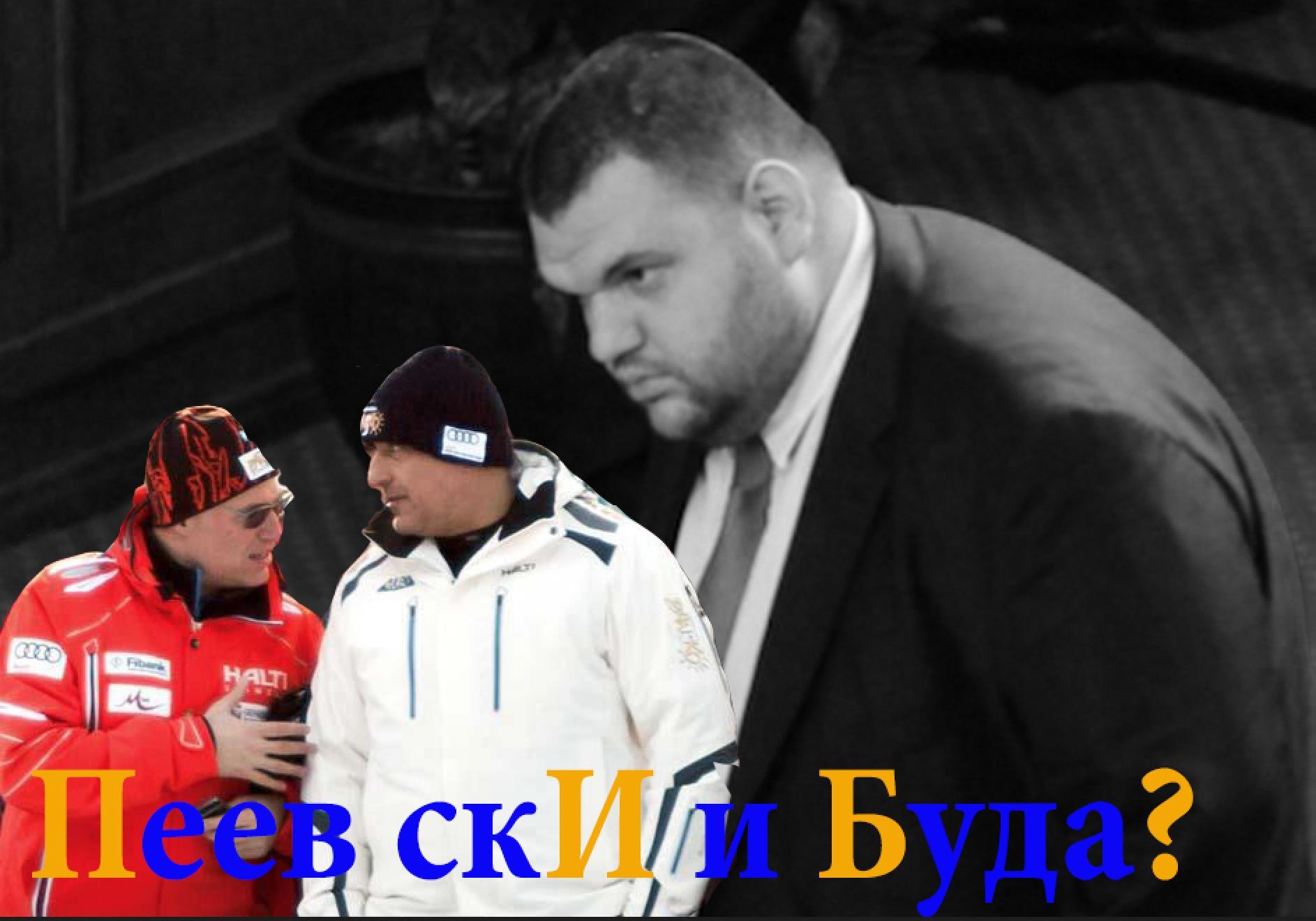 Цеко Минев и Бойко Борисов на ски