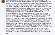 """Хавальов за снимките с главсека на МВР: """"Гордея се с такива приятели"""""""