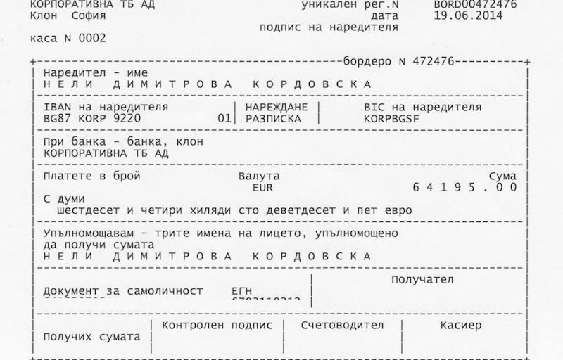 """Шефът на """"Банков надзор"""" Нели Кордовска в тежък конфликт на интереси"""