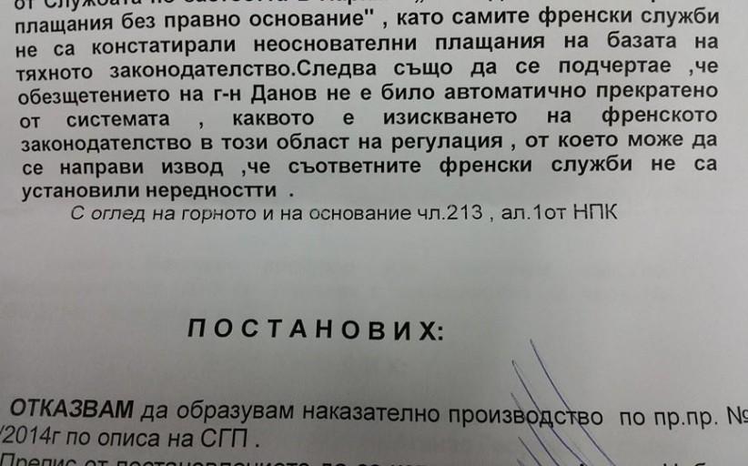 """Прокурорката на ДПС Боряна Бецова оневини и """"френския безработен"""" Иван Данов"""