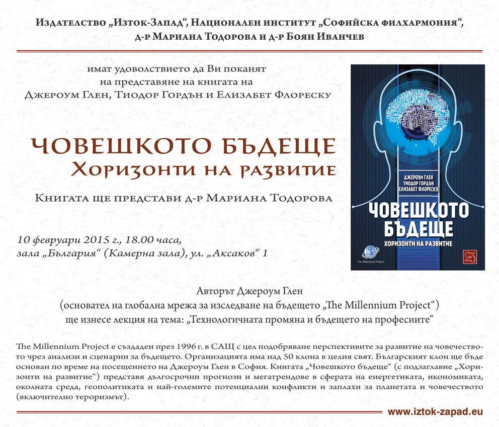 chovechkoto_budeshte_pokana