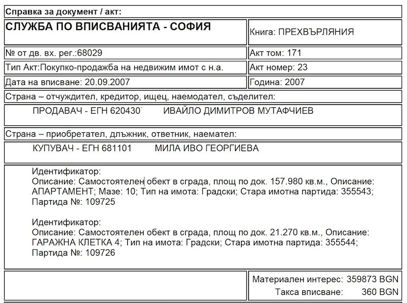 Ивайло Мутафчиев в сделка с бандата на Мила Георгиева
