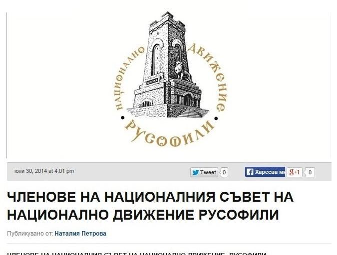 ДС си назначи неграмотен русофил за надзорник на българите в чужбина