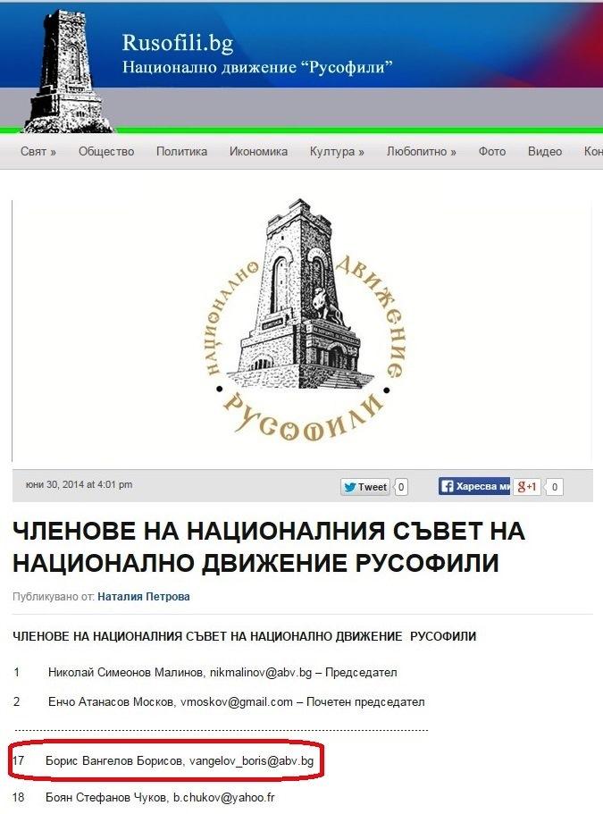 Boris Vangelov chlen na NS na dvizhenie RUSOFILI