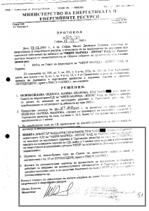 mini-marica-gerasimov-ministur-reshenie_Page_2